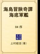 海島冒険奇譚 海底軍艦 04 序(青空文庫)