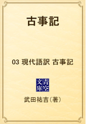 古事記 03 現代語訳 古事記(青空文庫)
