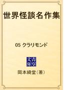 世界怪談名作集 05 クラリモンド(青空文庫)