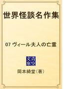 世界怪談名作集 07 ヴィール夫人の亡霊(青空文庫)
