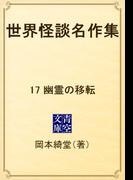 世界怪談名作集 17 幽霊の移転(青空文庫)