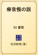 瘠我慢の説 03 書簡(青空文庫)