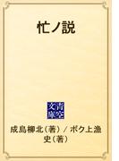 忙ノ説(青空文庫)