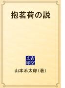 抱茗荷の説(青空文庫)