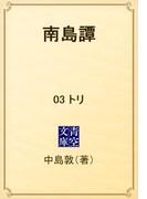 南島譚 03 トリ(青空文庫)