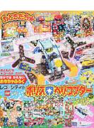 おともだち☆ゴールド vol.28