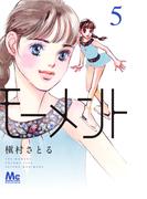 モーメント永遠の一瞬 5 (マーガレットコミックス)