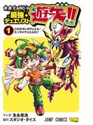 遊☆戯☆王ARC−V最強デュエリスト遊矢!! 1 (ジャンプコミックス)