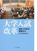 大学入試改革 海外と日本の現場から