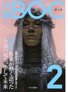 小説BOC 2(2016年夏)