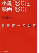 小説「怒り」と映画「怒り」 吉田修一の世界