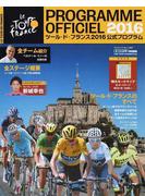 ツール・ド・フランス公式プログラム 2016