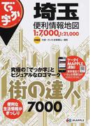 でっか字埼玉便利情報地図 2版