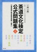 茶道文化検定公式問題集 練習問題と第8回検定問題・解答 8−1級・2級