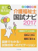 見て覚える!介護福祉士国試ナビ 2017
