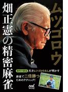 ムツゴロウ畑正憲の精密麻雀(日本プロ麻雀連盟BOOKS)