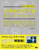 メタセコイア4 クイック リファレンス