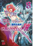 聖闘士星矢セインティア翔 8(チャンピオンREDコミックス)