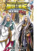 聖闘士星矢 THE LOST CANVAS 冥王神話外伝 16(少年チャンピオン・コミックス)