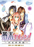幕末カレシ!~肉食新撰組~(8)(ラブドキッ。Bookmark!)