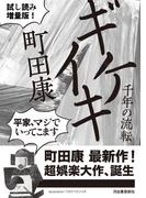 ギケイキ 千年の流転 試し読み増量版