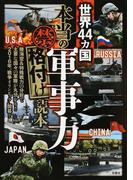 世界44カ国「本当の軍事力」禁格付け読本