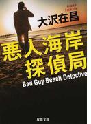 悪人海岸探偵局 新装版