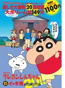 TVシリーズ クレヨンしんちゃん 嵐を呼ぶ イッキ見20!!!ご近所さんは変人ぞろい!? 第二のわが家・またずれ荘編