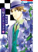 嘘解きレトリック(6)(花とゆめコミックス)