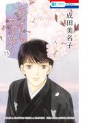 花よりも花の如く(15)(花とゆめコミックス)