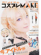 アニメ&ゲームコスプレMAKE vol.3