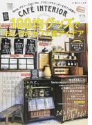 100均グッズでおしゃれカフェ風アイデア CAFÉ INTERIOR