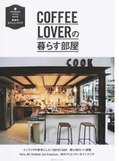 COFFEE LOVERの暮らす部屋 INTERIOR STYLE BOOK 新時代カフェインテリア