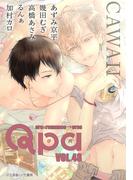 Qpa vol.48 カワイイ(Qpa)