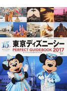 東京ディズニーシーパーフェクトガイドブック 15周年保存版 2017