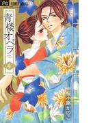 青楼オペラ 4 (ベツコミフラワーコミックス)