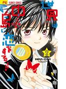 世界は中島に恋をする!! 2 (Sho‐Comiフラワーコミックス)