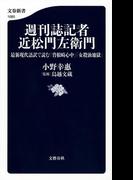 週刊誌記者近松門左衛門 最新現代語訳で読む「曽根崎心中」「女殺油地獄」