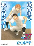 おおきく振りかぶって Vol.27 (アフタヌーンKC)