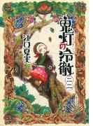 鬼灯の冷徹 22 (モーニングKC)(モーニングKC)