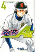 ダイヤのA actⅡ 4 (講談社コミックスマガジン)
