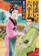 付添い屋・六平太 書き下ろし長編時代小説 8 麒麟の巻 評判娘