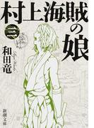 村上海賊の娘 3