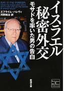 イスラエル秘密外交 モサドを率いた男の告白