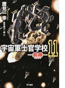 宇宙軍士官学校 前哨 11 (ハヤカワ文庫 JA)(ハヤカワ文庫 JA)