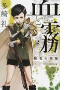 血と霧 2 無名の英雄 (ハヤカワ文庫 JA)(ハヤカワ文庫 JA)
