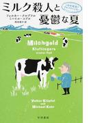 ミルク殺人と憂鬱な夏 中年警部クルフティンガー