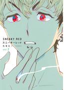 スニーキーレッド 2 (on BLUE comics)