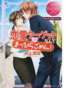 恋愛ターゲットなんてまっぴらごめん! Sakura & Syuuichi