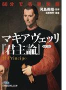 60分で名著快読マキアヴェッリ『君主論』